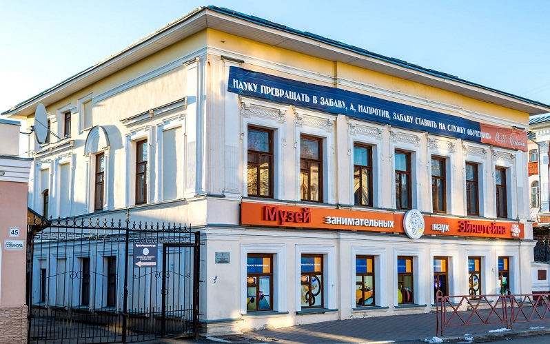 музей занимательных наук ярославль